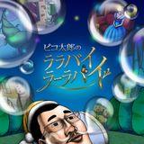 ピコ太郎、テレビアニメ化 台本なしの即興3分劇