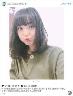 前髪バッサリ…佐々木希のイメチェンが可愛い!と反響