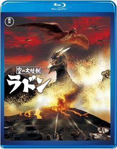 手抜きナシ!リアルな演出を底力にした洗練の怪獣映画『空の大怪獣 ラドン』
