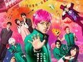 実写『斉木楠雄のΨ難』新ポスター!文化祭で地球滅亡の危機!?
