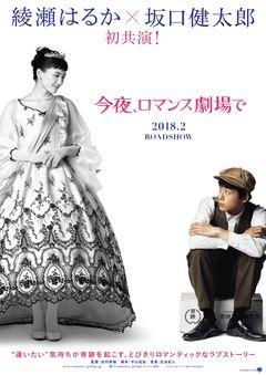 綾瀬はるか、モノクロ映画のお姫様姿が可愛い!坂口健太郎とのロマンチックラブ『今夜、ロマンス劇場で』初映像