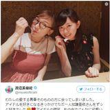 """元NMB・渡辺美優紀の""""青春""""にファン興奮 「師匠」加護亜依と2ショット"""
