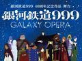 「銀河鉄道999」舞台化!原作40周年記念 松本零士、鉄郎&メーテル役に太鼓判