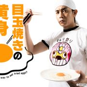 グルメ漫画「目玉焼きの黄身 いつつぶす?」青柳翔主演で連ドラ化