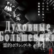 『リング』脚本家が描く恐怖の革命『霊的ボリシェヴィキ』!かつてない心霊映画が誕生?