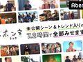稲垣・草なぎ・香取「72時間ホンネテレビ」未公開シーン含むSP版放送決定!
