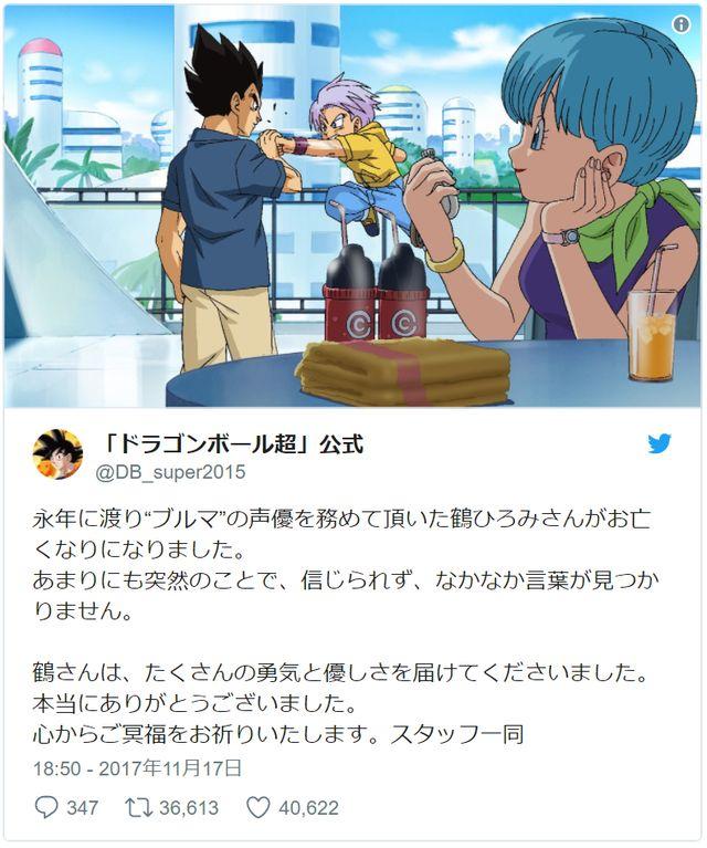 ドラゴンボール声優鶴ひろみさん スタッフが追悼 ブルマのイラストも