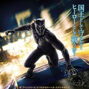 『ブラックパンサー』闇を切り裂く日本版ポスター!