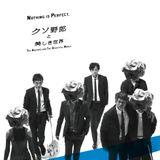 稲垣×草なぎ×香取「新しい地図」映画の監督決定!園子温・太田光ら才能集結