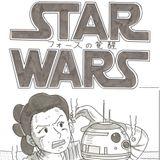 鉄拳『スター・ウォーズ』をパラパラ漫画化!やわらかタッチのレイとBB-8にほっこり
