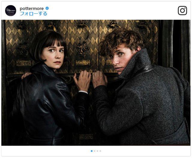 映画『ファンタスティック・ビーストと黒い魔法使いの誕生』でのティナとニュート , 画像はポッターモア公式Instagramのスクリーンショット