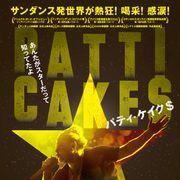 あたしラッパーになる!音楽映画の新たな傑作『パティ・ケイク$』4月日本公開