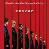 女性版『オーシャンズ』8.10日本公開!サンドラ・ブロック、ケイト・ブランシェット、アン・ハサウェイ集結