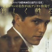 男同士のラブロマンス『モーリス』4K無修正版で4月日本公開!ヒュー・グラントが一層美しく!