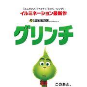 声優はカンバーバッチ!『グリンチ』12月日本公開