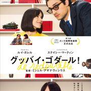 巨匠ゴダールとミューズの恋をオスカー監督が描く『グッバイ・ゴダール!』7月公開