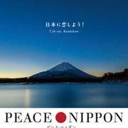 製作8年で日本の美しさに迫る映画!小泉今日子&東出昌大がナレーション