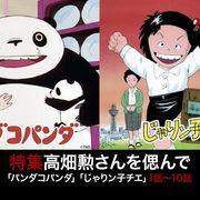 高畑勲監督を追悼『パンダコパンダ』「じゃりン子チエ」ニコ生放送