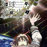 電脳コイル・磯光雄の新作アニメ「地球外少年少女」発表!キャラデザは吉田健一
