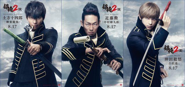 (C) 空知英秋/集英社 (C) 2018 映画「銀魂2(仮)」製作委員会