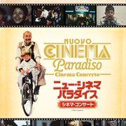 世界初演『ニュー・シネマ・パラダイス』シネマ・コンサート9月に東京・大阪で開催
