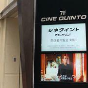 渋谷シネクイントが復活!大人が楽しめる劇場目指し再スタート