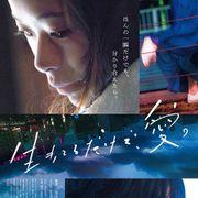趣里&菅田将暉共演『生きてるだけで、愛。』初日は11.9 特報公開