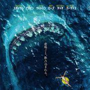 実在した巨大ザメが襲い掛かる!J・ステイサム主演『MEG ザ・モンスター』予告編&ポスター公開