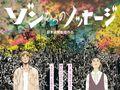 漫画家・山田参助の描いた『ゾンからのメッセージ』ポスタービジュアル公開