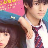 キンプリ、初の映画主題歌!平野紫耀『ういらぶ。』新曲入り予告