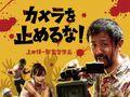『カメラを止めるな!』和歌山の映画祭で野外上映!