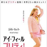 ぽっちゃり体形で大人気のエイミー・シューマー主演作、12.28公開 特報で驚きのビフォア&アフター