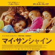 ハル・ベリー&ダニエル・クレイグが共演!『マイ・サンシャイン』12月日本公開