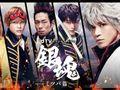 ドラマ「銀魂-ミツバ篇-」地上波初放送が決定!