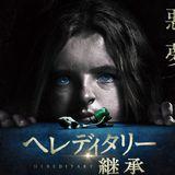アメリカで絶賛されたホラー『へレディタリー』日本公開決定!