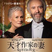 グレン・クローズ主演の心理サスペンス『天才作家の妻 -40年目の真実-』公開決定