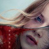 美少女が金魚を口に…本性が覚醒していくホラー『ブルー・マインド』公開