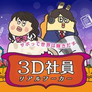 中条あやみ×佐野勇斗『3D彼女』がアニメ「貝社員」とコラボ!