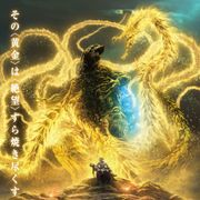 『GODZILLA 星を喰う者』本ビジュアル公開!鈴村健一&早見沙織が特別出演