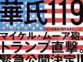 マイケル・ムーアが親トランプ派に突撃取材!『華氏119』予告編