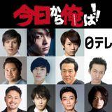 「今日俺」に中村倫也、城田優、須賀健太ら総勢11人がゲスト出演!