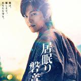 松坂桃李、時代劇に初主演!「居眠り磐音」映画化決定
