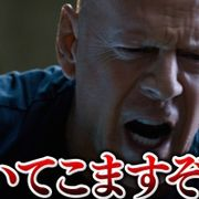 ブルース・ウィリスが関西弁を話しているように聞こえる不思議…『デス・ウィッシュ』関西弁字幕の予告編!