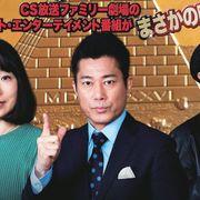 オカルト番組「緊急検証!」が映画化!2019年新春公開