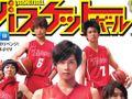 志尊淳、佐野勇斗らT校メンバーが表紙に!「月刊バスケットボール」映画と初コラボ