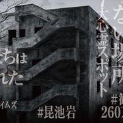 恐怖の心霊映像!実在する廃病院が舞台のホラー『コンジアム』特報公開