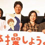 草刈正雄「胸いっぱい」7年ぶり主演映画公開に感無量