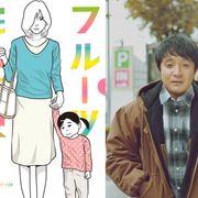 濱田岳、深夜ドラマで白石和彌監督とタッグ 「フルーツ宅配便」来年1月クール放送