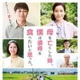 BEGINが主題歌!安田顕主演『母を亡くした時、僕は遺骨を食べたいと思った。』予告編公開