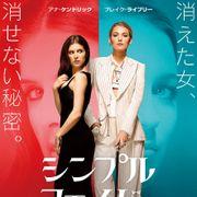アナ・ケンドリック×ブレイク・ライヴリー『シンプル・フェイバー』来年3月公開